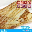 【台北魚市】✦拆開即食✦碳烤片 100g±10%