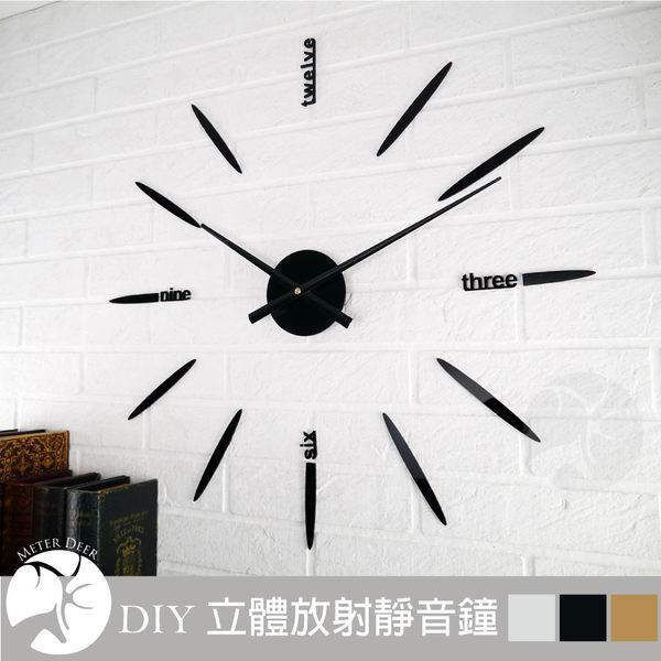 大型立體壁貼掛鐘 光芒放射配英文款diy靜音時鐘 簡約黑色鏡面/金屬金/銀色三色可選-米鹿家居