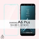9H 鋼化玻璃 三星 A6+ 6吋 A605 保護貼 A6 Plus 手機 螢幕 保護 防刮 鋼化 玻璃貼 膜 貼 半版 非滿版