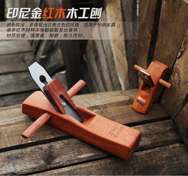 易之力鉋子木工刨手推工具套裝木匠小刨刀铇修邊木工抱子diy鉋子LX