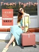 拉桿箱 鋁框小型行李箱女18寸輕便迷你登機拉桿箱男短途旅行密碼箱子【免運快出】
