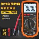 890D高精度全量程數字萬用表萬能表自動關機防燒大屏測10萬UF電容 快速出貨