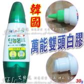 韓國雙頭萬能白膠 取代膠水 不沾手 美勞 文具 學生禮品 30g-艾發現