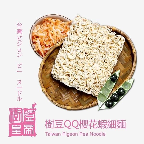 樹豆皇帝.樹豆QQ櫻花蝦細麵(六入/袋)﹍愛食網
