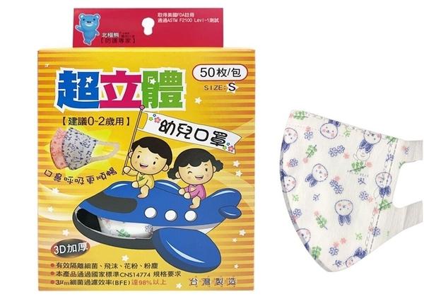 北極熊3D幼兒立體醫療口罩50入 幼幼口罩 (建議0-2歲用) 花色隨機出貨