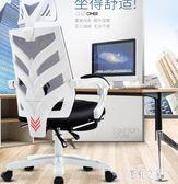 電競椅 現代簡約電腦椅家用辦公椅子升降轉椅休閒老板座椅可躺游戲椅 DR18891【彩虹之家】