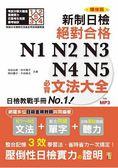 精修版 新制對應!絕對合格 N1,N2,N3,N4,N5必背文法大全(25K M