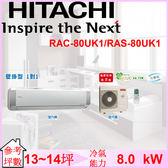日立 HITACHI 13~14 坪 一對一定頻壁掛式冷氣 RAC-80UK1/RAS-80UK1 下單前先確認是否有貨