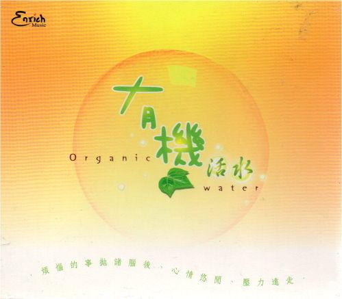 【停看聽音響唱片】【CD】有機活水