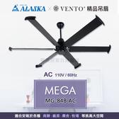 《 阿拉斯加 》 MEGA系列 MG-84B AC 霧黑色 吊扇 / AC交流 110V / 84吋 工業風
