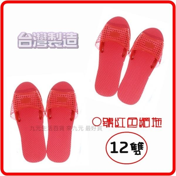 【九元生活百貨】0號紅色網拖/12雙 室內拖 拖鞋