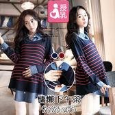 孕婦裝 MIMI別走【P536537】雲霧中的星星 午茶假兩件哺乳衣 長上衣 孕婦洋裝 孕婦裙