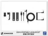 Sennheiser 聲海 XSW-D PORTABLE LAVALIER SET 便攜式領夾套組 Wireless(公司貨)