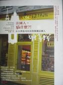 【書寶二手書T9/餐飲_YGH】法國人搞什麼?!-在台灣也可以活得像個法國人_里維