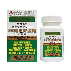 人生製藥 渡邊南瓜籽流暢軟膠囊 50顆--男性保健 南瓜籽 元氣健康館