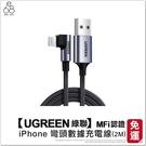 【UGREEN綠聯】MFi認證 iPhone 90度彎頭數據充電線(2M) 蘋果充電線 數據線 手遊充電線