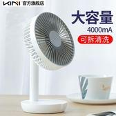 4000mA大容量USB小風扇台式8寸迷你電風扇辦公室靜音可充電 【PINKQ】