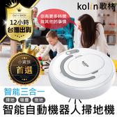 【掃地機器人 歌林掃地機】kolin 吸塵器 智能掃地機 電動掃地機 充電式掃地機 居家打掃