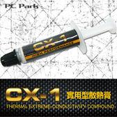 PC Park CX-1 高效能散熱膏