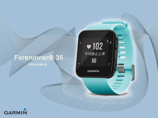 【時間道】GARMIN Forerunner35 -贈鋼化防爆膜-GPS心率智慧跑錶-糖霜藍(010-01689-32)免運費
