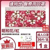達特世 雙鋼印 成人醫療口罩 (昭和花/紅) 30入/盒 (台灣製 CNS14774) 專品藥局【2017419】