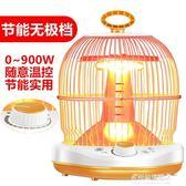 鳥籠取明暖器鳥籠取暖器節能烤火爐電暖爐家用電暖器辦公室五面型省電速熱臺式多莉旗艦店YYS