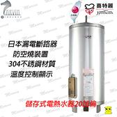 喜特麗熱水器 JT-EH120D 20加侖立式 溫度控制顯示 儲熱式電熱水器 水電DIY
