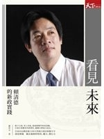 二手書博民逛書店 《看見未來:賴清德的新政實踐》 R2Y ISBN:9863980013│蕭富元