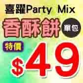 喜躍Party Mix香酥餅系列 貓零食60g特價49元