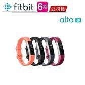 Fitbit Alta HR 心率運動手環 步數 睡眠 穿戴裝置 GPS 可換錶帶《公司貨》《6期0利率》