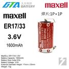 【久大電池】 日本 萬勝 maxell ER17/33 3.6V 帶焊腳2P 一次性鋰電 【PLC工控電池】MA2