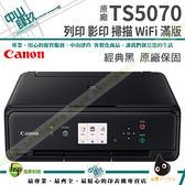 【 狂降↘500元】Canon PIXMA TS5070 多功能相片複合機 經典黑