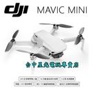 【空拍機 可刷卡】☆ DJI 大疆 Mavic Mini 暢飛套裝 ☆全新品【公司貨】台中星光電玩