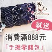 結帳▼滿888贈好禮
