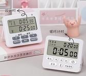 計時器 計時器提醒器學生做題學習考研可靜音多功能時鐘鬧鐘廚房烘焙定時【快速出貨八折搶購】