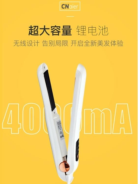 捲髮棒 小型無線夾板usb充電式直卷兩用學生宿舍便攜拉直熨板夾卷發棒器 歐歐