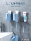 牙刷架不銹鋼牙刷架免打孔吸壁式衛生間壁掛漱口杯家用電動牙具置物架京都3C