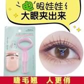 (免運) 抖音化妝初學者睫毛夾持久卷翹眼睫毛夾化妝工具可攜式女日系