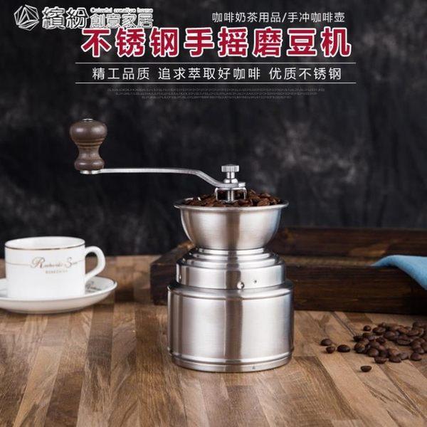 不銹鋼磨豆機 咖啡豆磨 手搖黑胡椒研磨器 手磨胡椒粒 可水洗手動YXS 「繽紛創意家居」