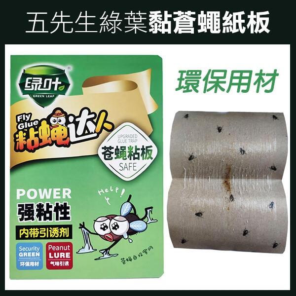 【妃凡】《五先生 綠葉 黏蒼蠅紙板 10張一組》黏蠅板 捕蠅板 黏果蠅 黏害蟲 黏蠅紙 256