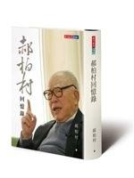 二手書博民逛書店 《郝柏村回憶錄》 R2Y ISBN:9789864796762│郝柏村