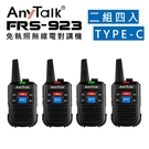 ANYTALK FRS-923 2組 免執照 99頻道 NCC認證 無線電對講機 贈耳麥 Type-C充電 輕巧 餐廳 公司