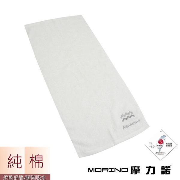 【MORINO摩力諾】個性星座毛巾-水瓶座-晶燦白