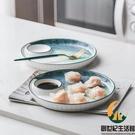 北歐創意餐具餃子盤帶醋碟家用盤子蒸盤陶瓷碟子菜盤【創世紀生活館】