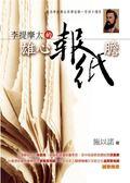 (二手書)李提摩太的雄心報紙膽【軟皮精裝】