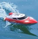 遙控船 快艇高速拖網男孩兒童無線防水上搖游艇輪船玩具船網賽艇模【快速出貨八折鉅惠】