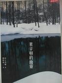 【書寶二手書T1/一般小說_HCA】萊辛頓的幽靈_村上春樹, 賴明珠