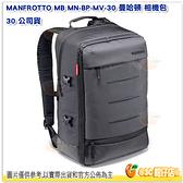 曼富圖 MANFROTTO MB MN-BP-MV-30 曼哈頓 30 雙肩後背相機包 可放單眼 空拍機