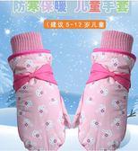 兒童滑雪手套防水保暖男童女童小孩五指卡通學生可愛加厚冬季手套 千千女鞋
