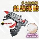 多功能無線熱熔膠槍 熱熔槍 無線電熱溶鋰電